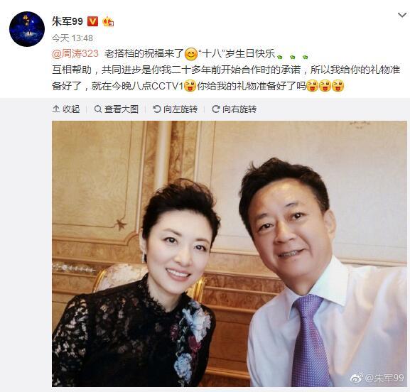 朱军祝福周涛 娱乐八卦 图1