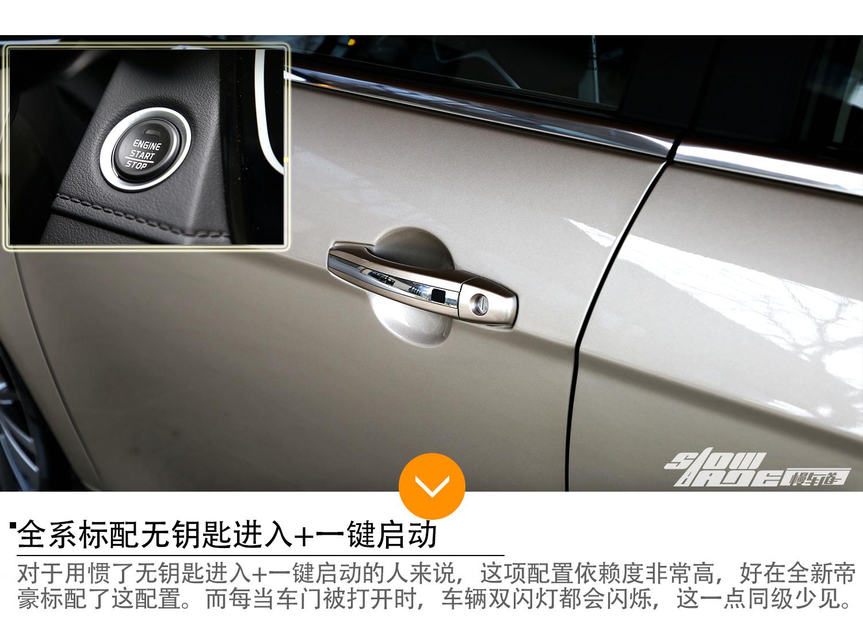 试驾吉利全新帝豪1.5L 家用车中的高品质