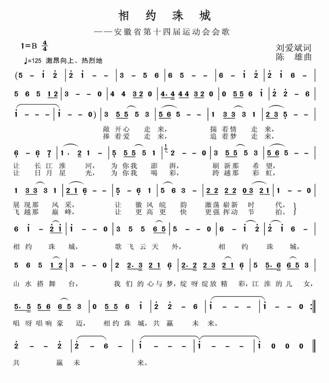 二胡曲凤凰花鼓简谱