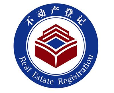 不动产登记标识确定:包含土地、房屋、林地等要素