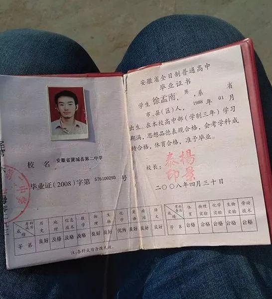 徐孟南的高中毕业证.