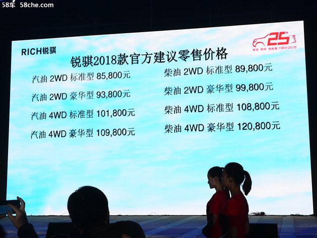 2018款锐骐皮卡上市 售0.00-00.00万元
