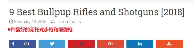 国产95步枪未入选 世界最好的9种无托式步枪/霰弹枪