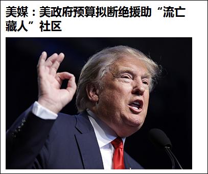 荒谬!美国会批准向西藏境内外藏人提供1700万美元