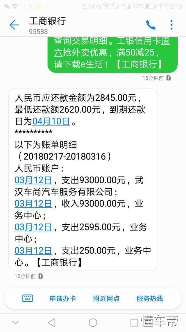 揭秘实在按例4S车贷套路多,车贷8万却请求用存款9.3万用户维权难