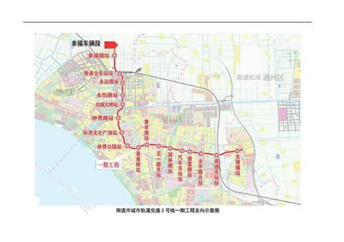 南通市城市轨道交通2号线一期工程环境影响评价第二次