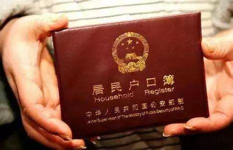 满足这些条件,北京户口加配偶子女随迁5天搞定!