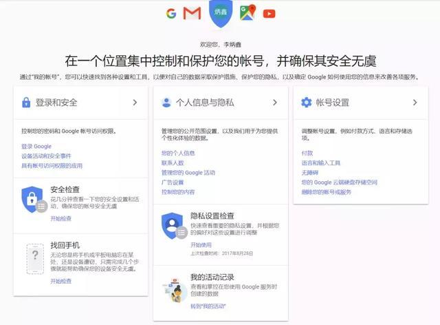 中国人不得不用隐私交换便利性