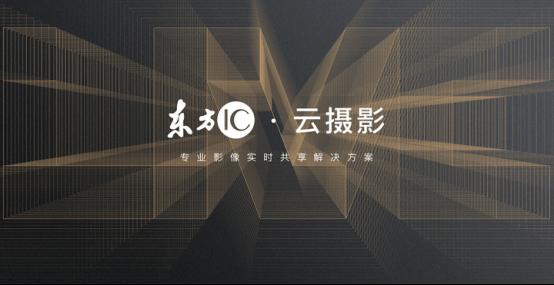 东方IC推出免费专业图片云摄影服务