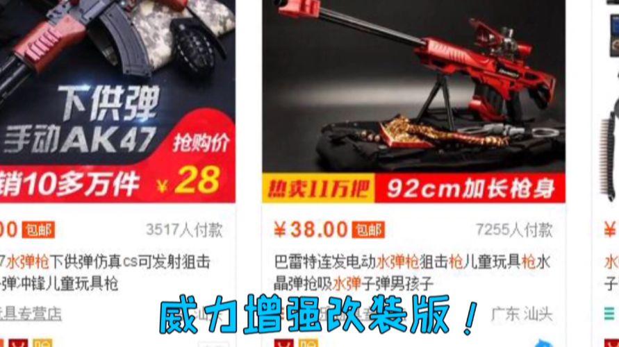 最近超火的网红水弹枪 威力竟然这么大
