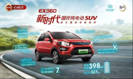 """""""新""""系国民车-Ex360石家庄上市在即631.png"""