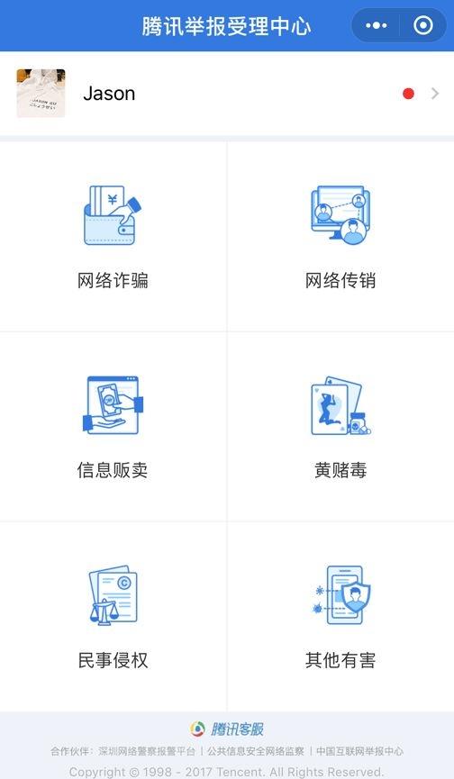 """微信官方警告:这样的""""红包""""千万别抢"""