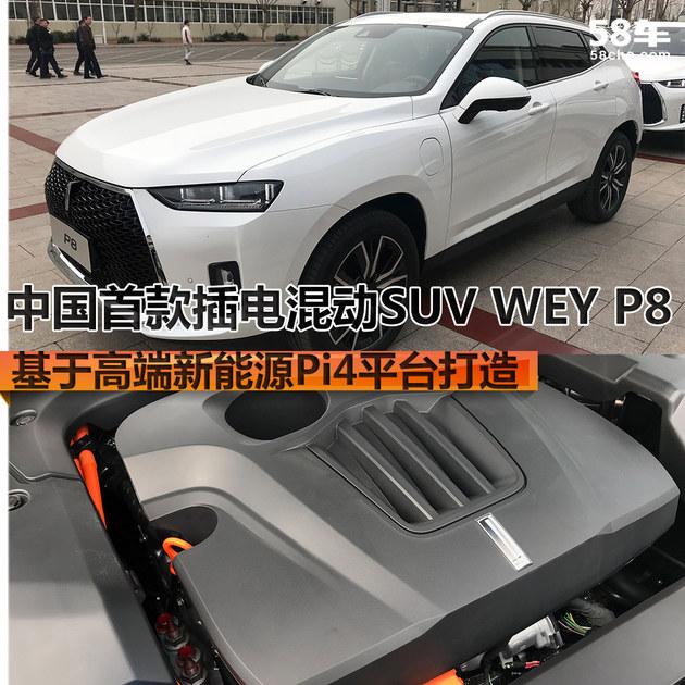 Pi4平台打造 WEY P8国内首款豪华插混SUV