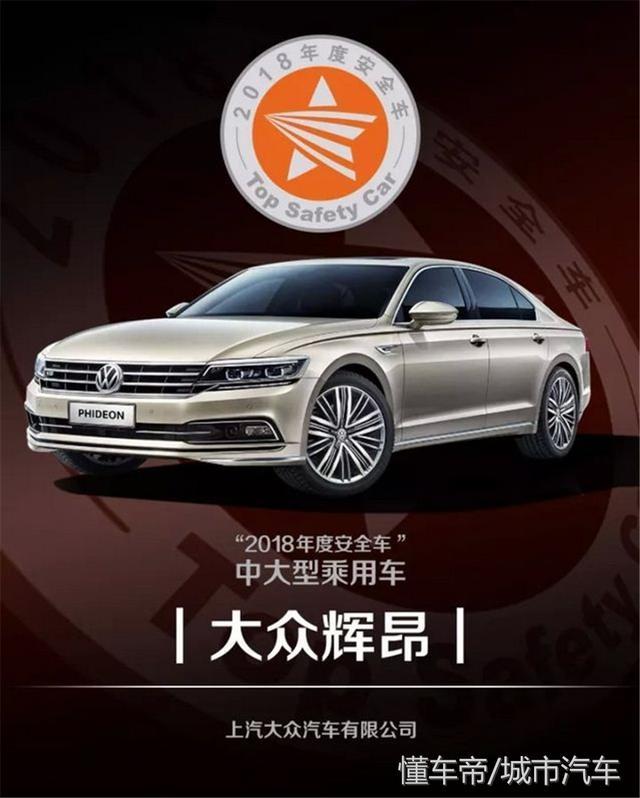 """上汽大众辉昂获中国""""2018年度安全车""""大奖"""