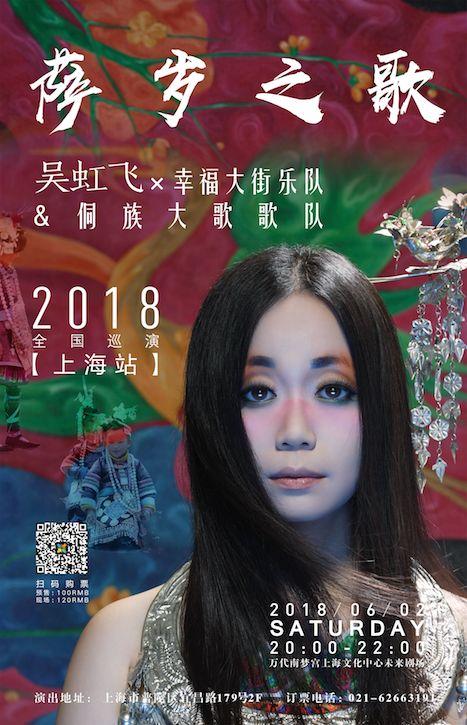 06/01 萨岁之歌 | 吴虹飞 & 幸福大街乐队 & 侗族大歌歌队
