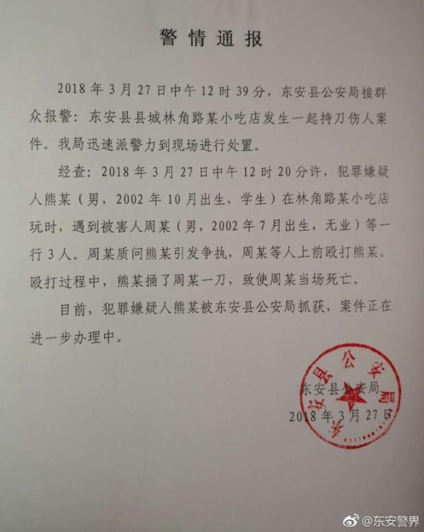 湖南15岁学生被殴打后捅死对方 两人曾是隔壁班同学