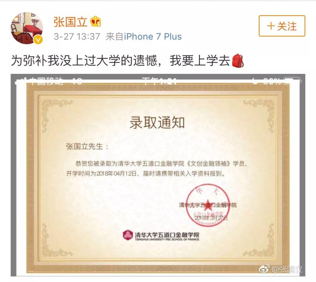 纪晓岚录取清华五道口 说说那些跨界金融圈的明星们