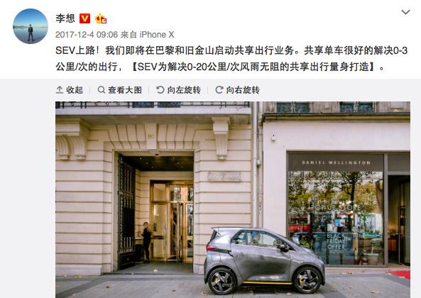 36氪独家   车和家战略转型:暂停小车项目,押宝网约车