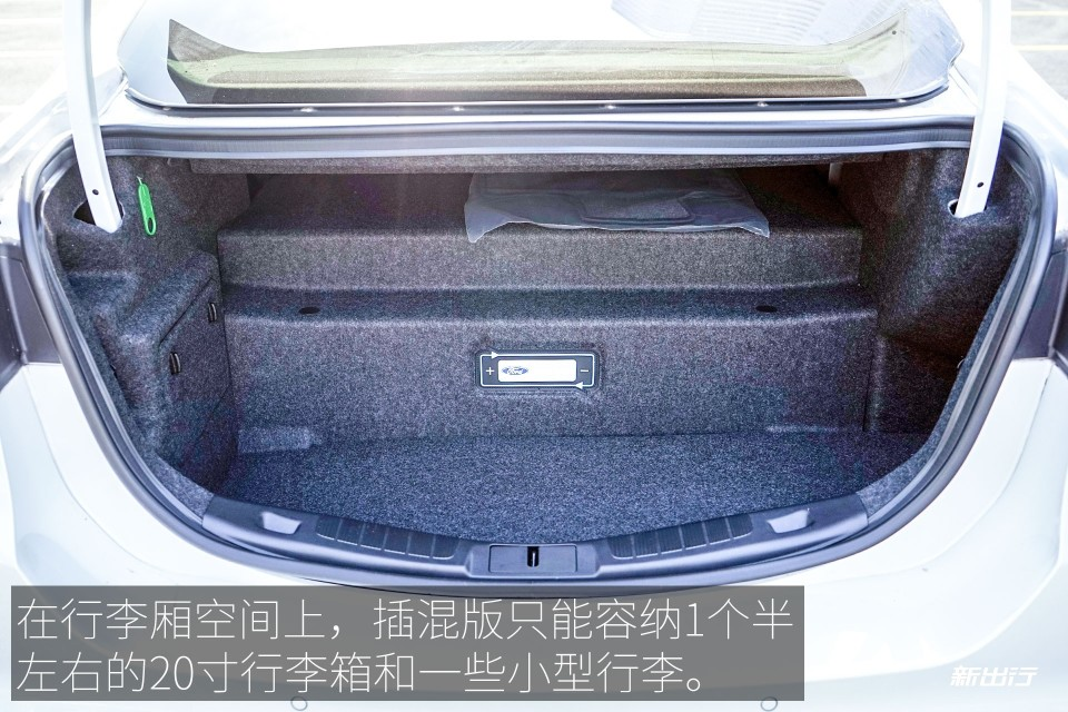 福特蒙迪欧插电式混动版-5.jpg