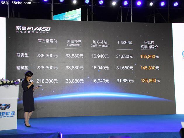 吉利帝豪EV450正式上市 售21.83-23.83万