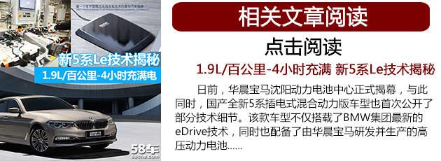 华晨宝马新5系插电混动版上市 售00.00万
