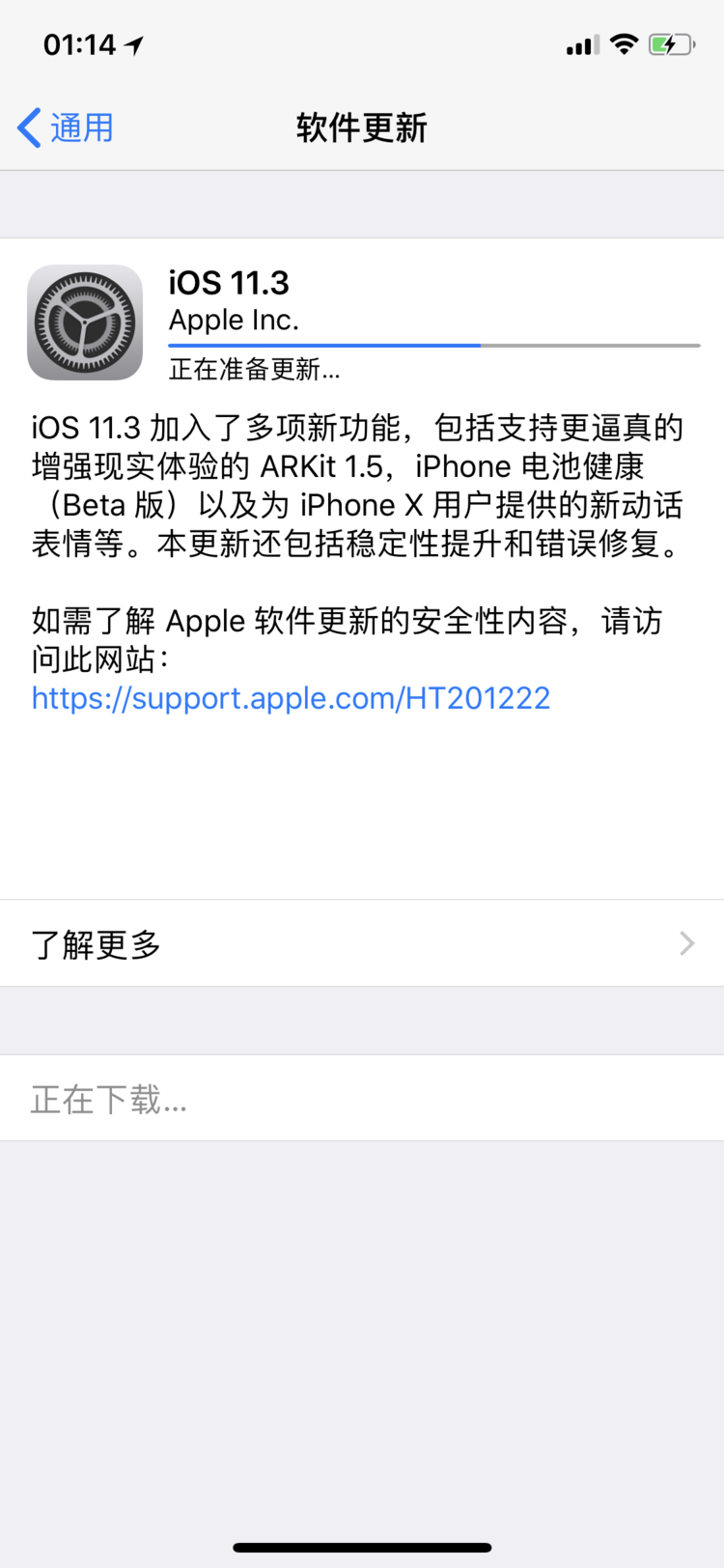 好消息!iPhone支持北京上海直刷公交卡