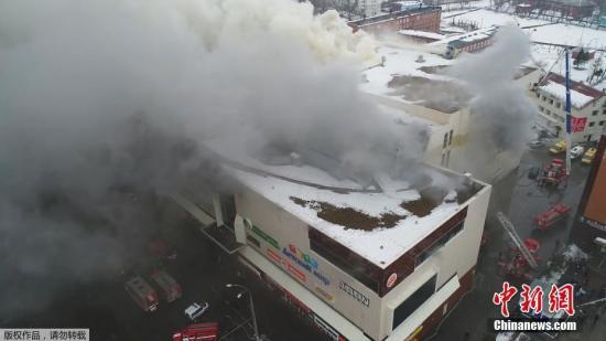 当地时间3月25日,俄罗斯西伯利亚南部城市克麦罗沃一家购物中心发生火灾。