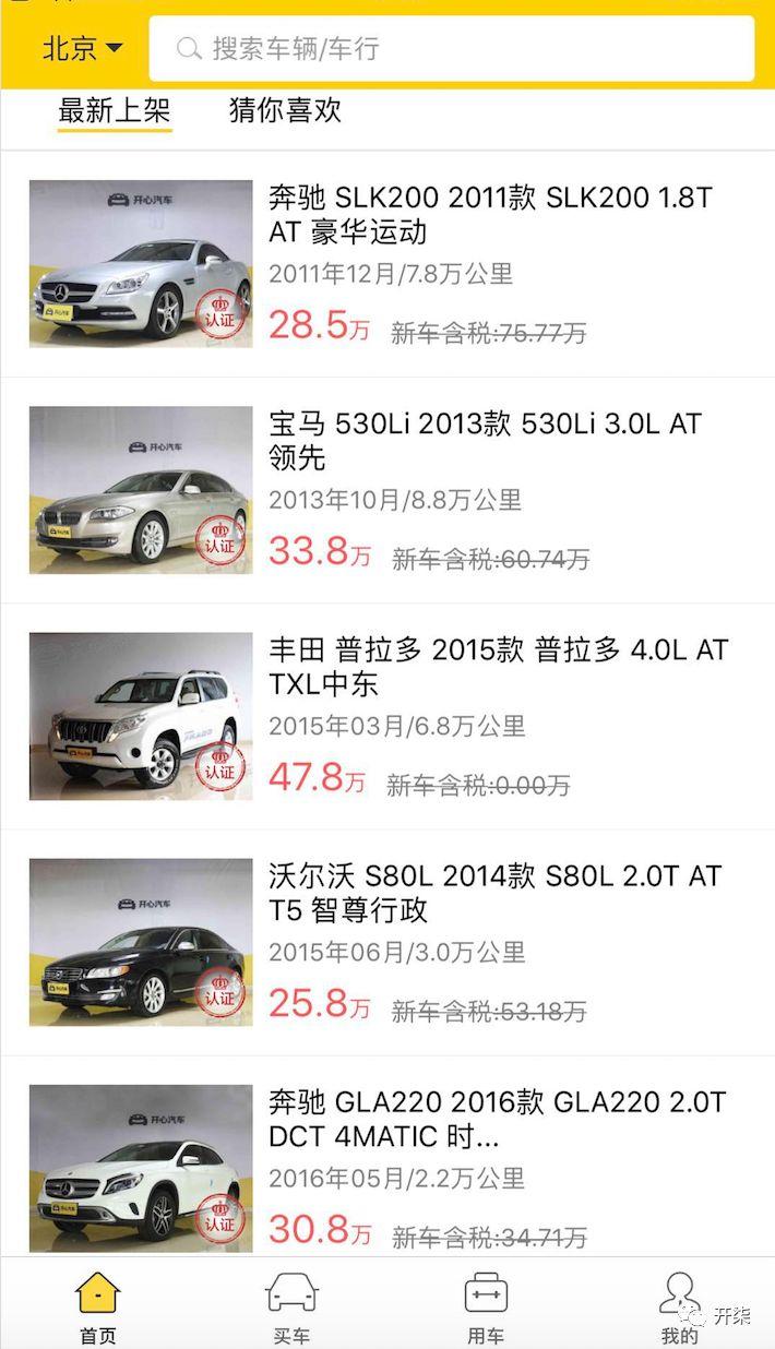 爆料:陈一舟重启开心网域名,二手车业务终于浮出水面