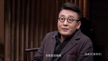 窦文涛:因为这一点,年轻人比老年人更怕死