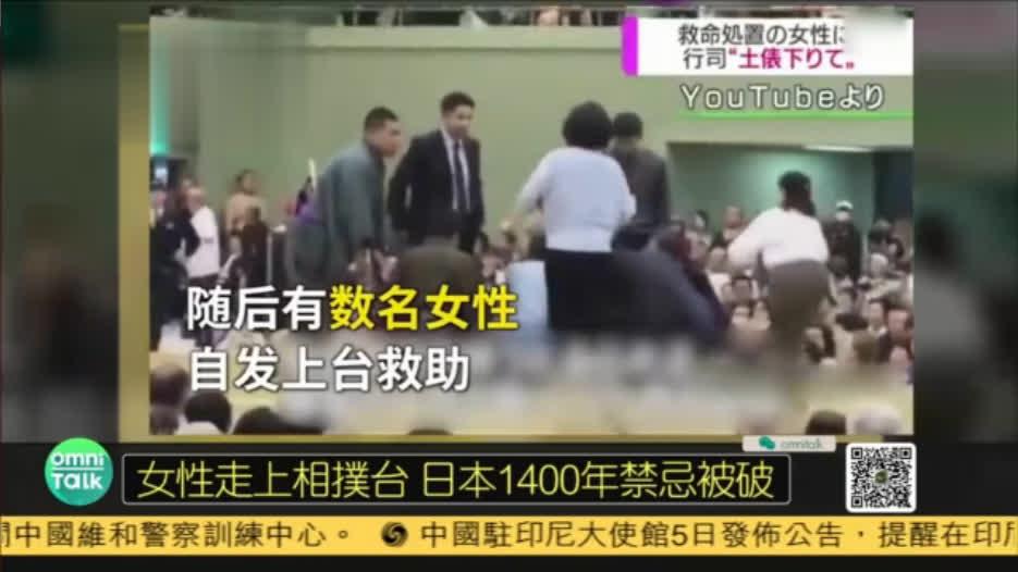 日本市长晕倒相扑台 女性上台施救犯忌讳被要求撤离