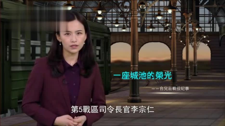一座城池的荣光——台儿庄战役纪事(三)