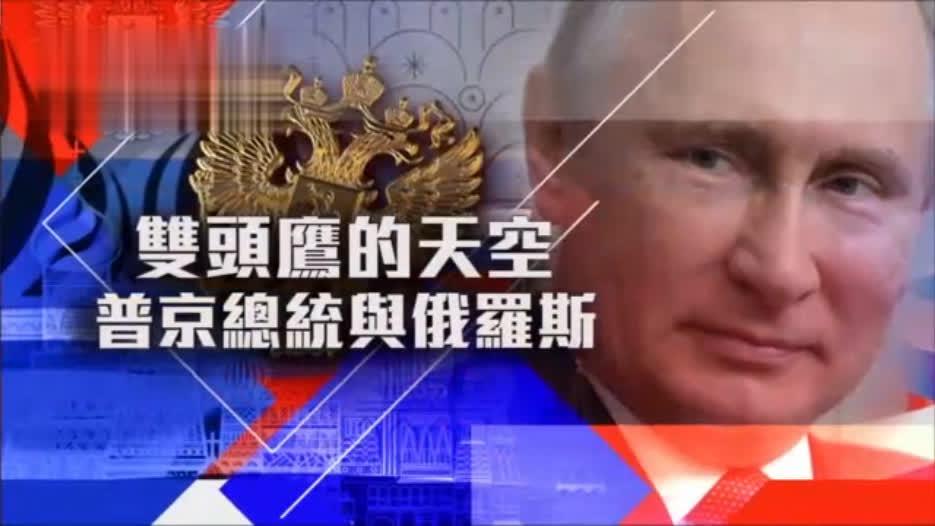 双头鹰的天空——普京总统与俄罗斯