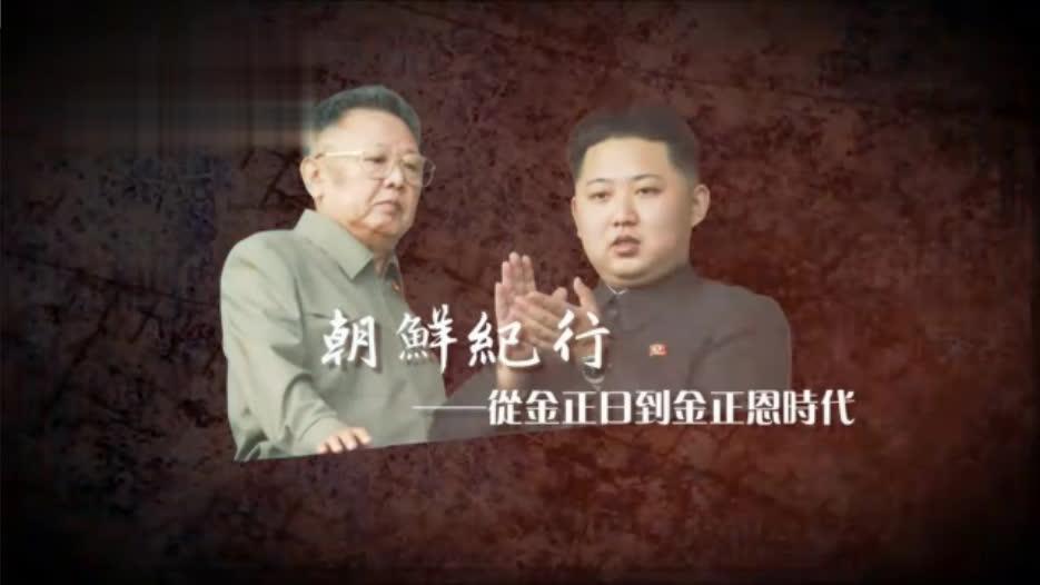 朝鮮紀行——從金正日到金正恩時代(三)
