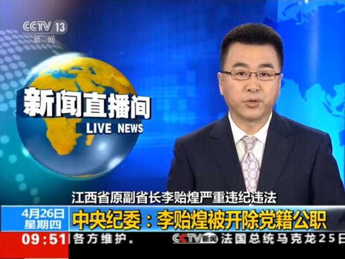 新开仿盛大传奇,江西副省长李贻煌被双开