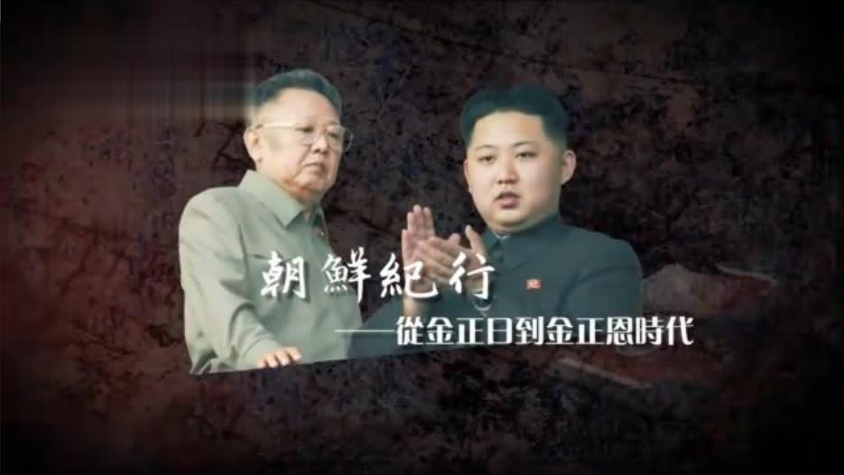 朝鮮紀行——從金正日到金正恩時代(四)