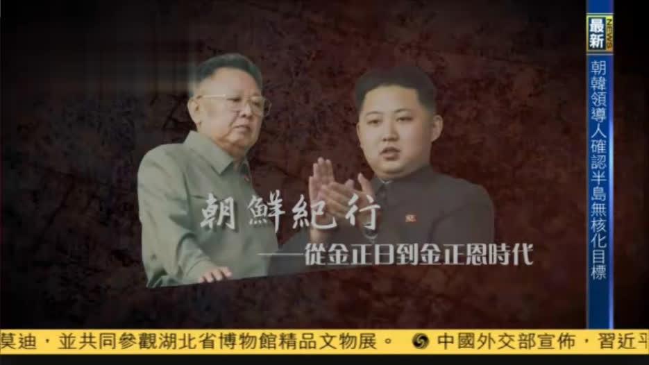 朝鮮紀行——從金正日到金正恩時代(五)