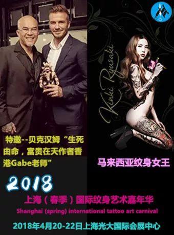 地址:上海市闵行区漕宝路3055号(近新镇路) 2018上海国际纹身艺术节