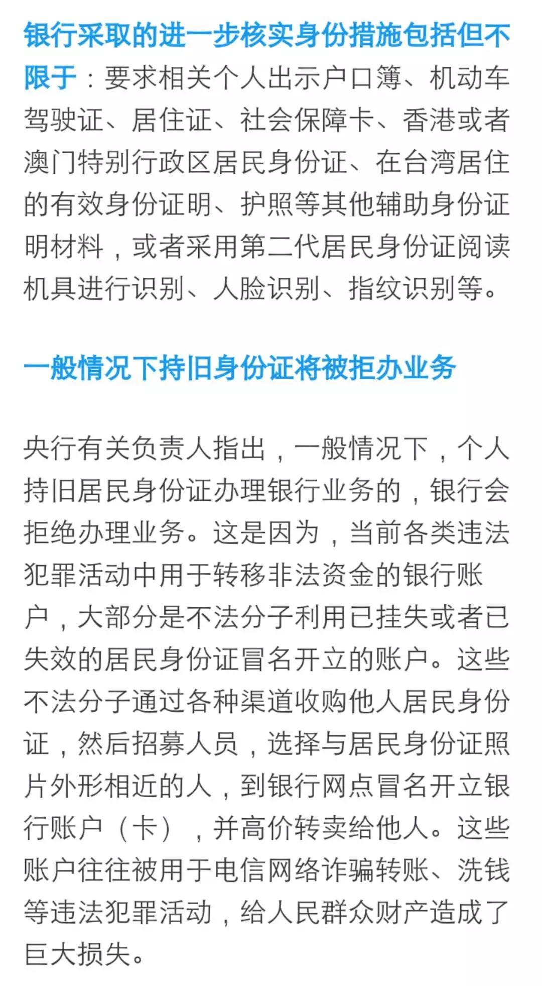 中国身份证新规:全面核查失效居民和非居民的身份证件信息