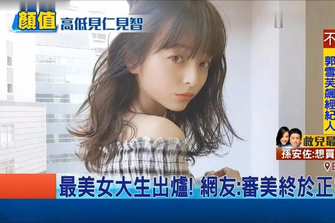 台媒:日最美女大生出炉!日本网友:评委的审美终于正常了?
