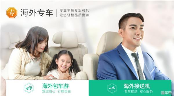 惠租车:海外自驾高品质服务获广大用户好评