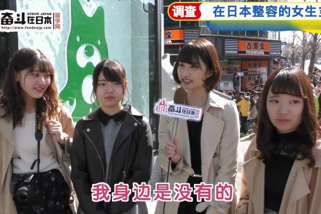 街头采访,在日本整容的女生多吗?