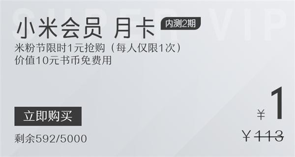 1元/月!小米会员月卡再次上线:太便宜