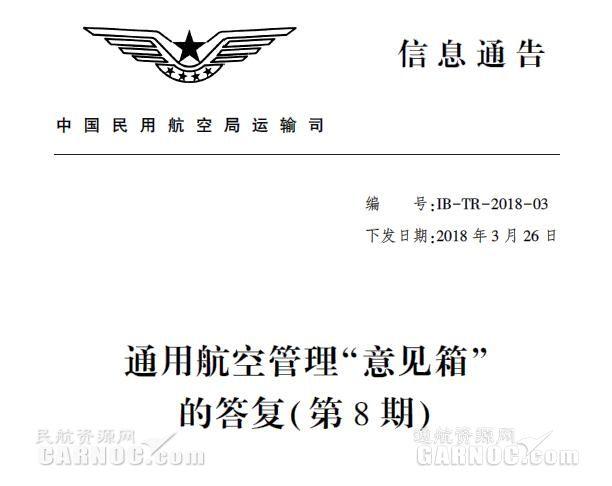 关注 | 民航局答复28条通用航空管理意见