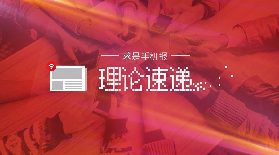 【求是手机报|理论速递】2018.4.3 星期二