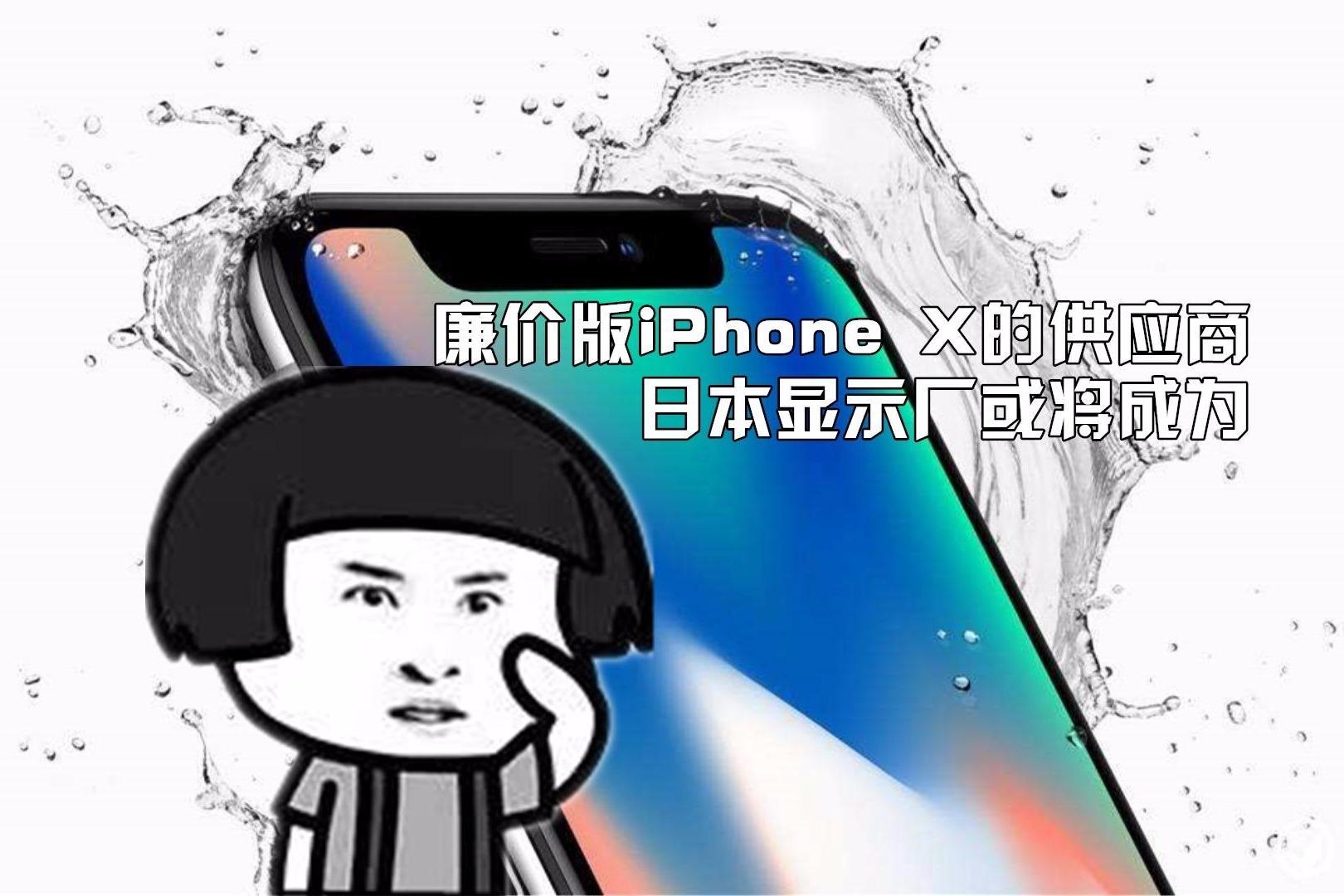日本显示厂或将成为廉价版iPhone X的供应商