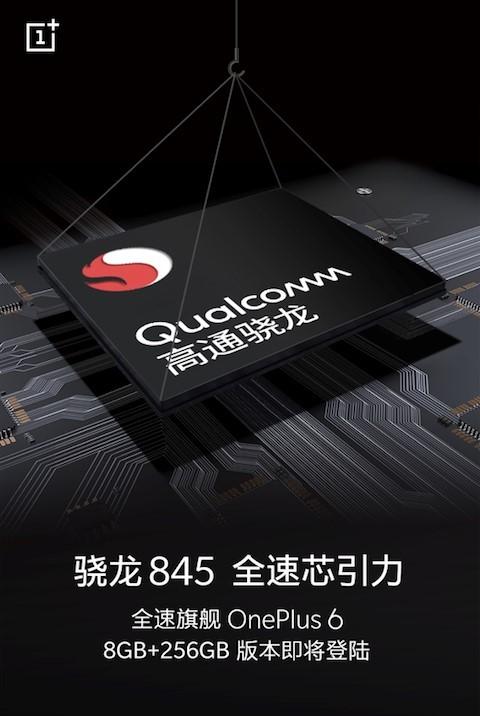 全速旗舰一加6 豪配骁龙845+8GB+256G