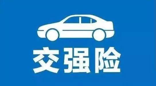 车险必须买哪几种