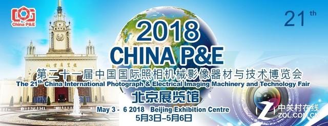 影像盛宴即将开席 5月份CHINA P&E 2018