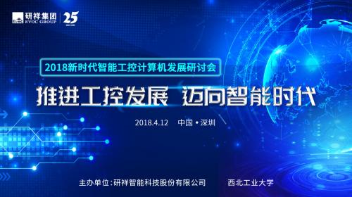 2018新时代智能工控计算机发展研讨会1140x640dpi.jpg