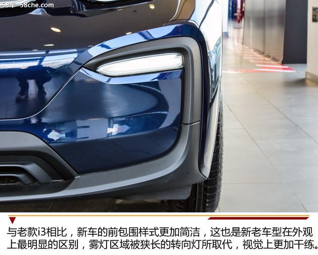 2018款宝马新i3到店实拍 细节小幅优化